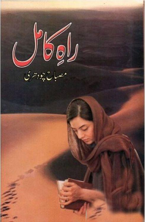 Rah e Kamil By Misbah Chaudhry