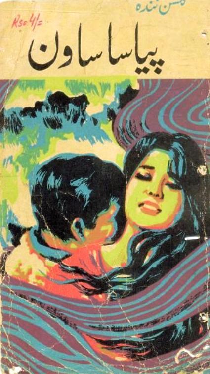 پیاسا ساون ایک بہت ہی اچھی معاشرتی ، رومانٹک اور ثقافتی کہانی ہے جو معاشرے کے کچھ جلتے ہوئے مسائل کو بیان کرتی ہے۔ مصنف نے کسی سے بھی محبت کے احساس پر بات کی۔ انہوں نے خوشگوار زندگی کے لئے محبت اور تعلقات کی اہمیت کو بتایا۔