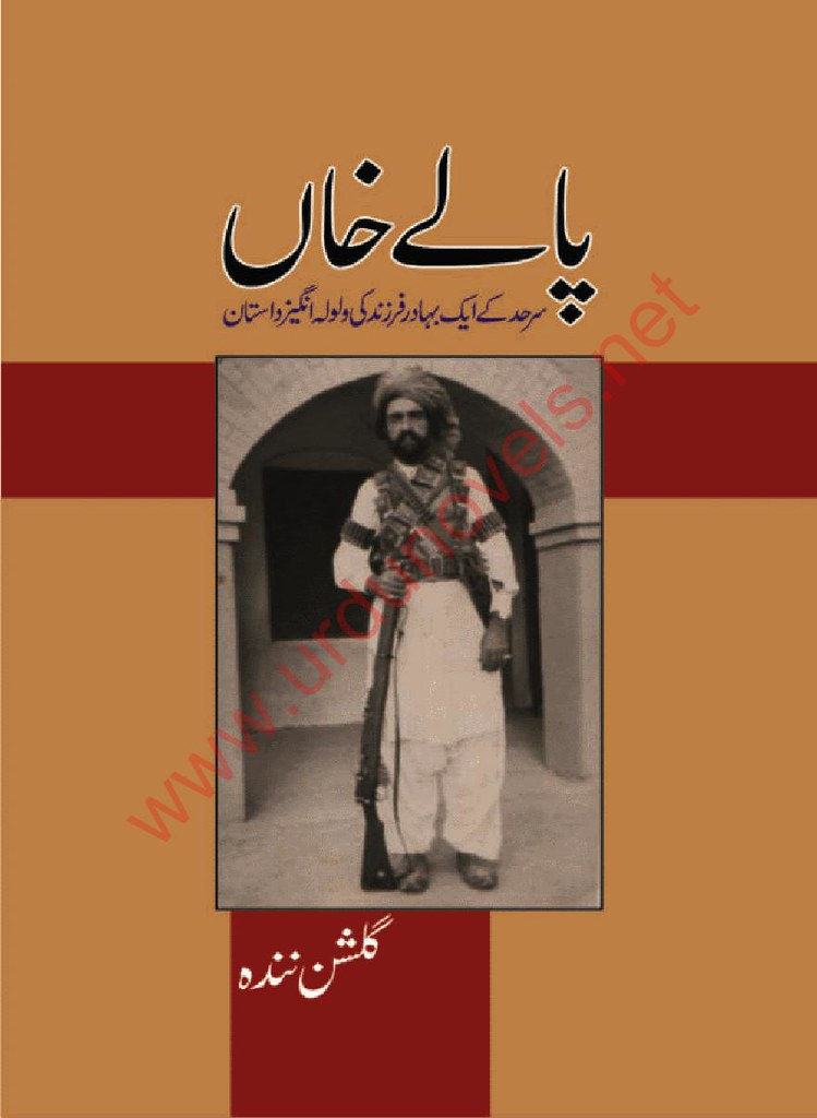 مصنف نے ایک محب وطن آدمی پالے خاں کی زندگی اور جدوجہد کو بیان کرتا ہے۔ اس کا تعلق اس وقت کے KPK صوبے سے تھا اور انہوں نے برٹش کے خلاف جنگ شروع کی۔ مصنف نے اردو میں پشتون ہیرو کی ایک مختصر تاریخ دی۔
