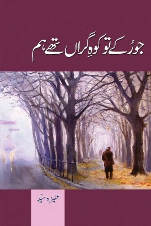 Jo Ruke To Koh e Garaa The Hum Complete Novel By Aneeza Syed