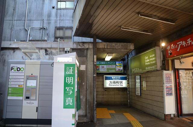 Photo:Entrance No.2 of Tokyo Metro Marunouchi Line Honan-cho Station 2 By ykanazawa1999