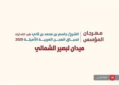 برنامج مهرجان المؤسس ٢٠٢٠  ثانياً: أشواط ميدان لبصير
