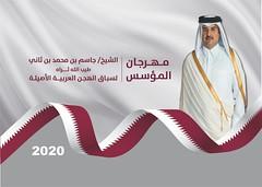 برنامج مهرجان المؤسس ٢٠٢٠  أولاً: أشواط ميدان الشحانية