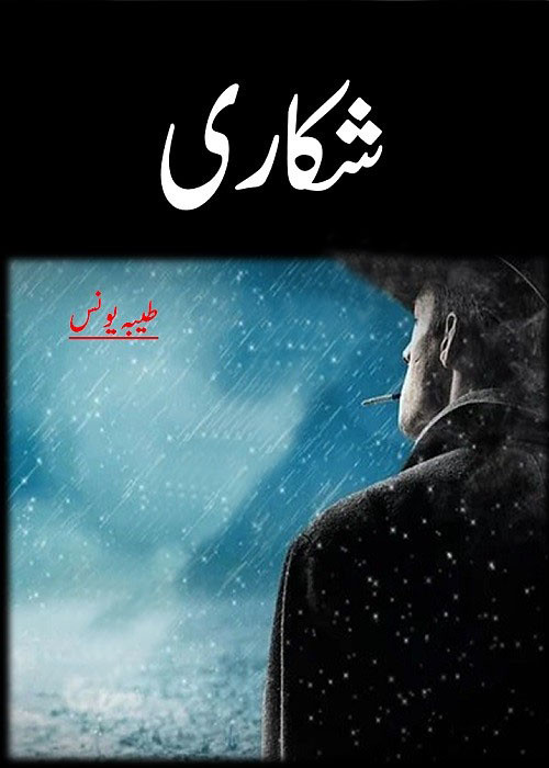 Shikari Complete Urdu Novel By Tayyaba Younus,شکاری ناول بچوں سے بدسلوکی اور گھریلو ہراساں کرنے کے سماجی مسائل کے بارے میں ہے