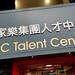 CDC Talent Centre