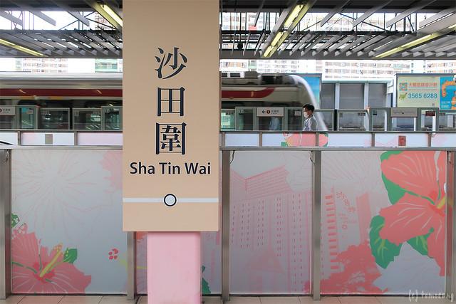 MTR Sha Tin Wai