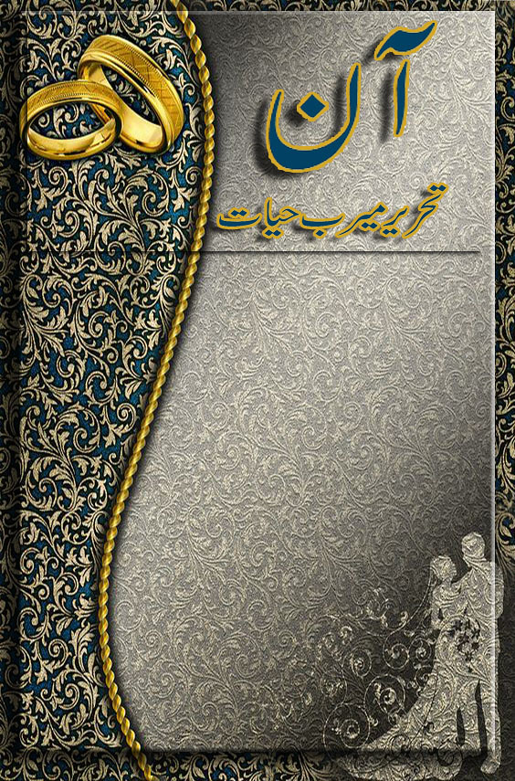 Aan Complete Urdu Novel By Meerab Hayat,Aan is a very nice romantic and also social urdu love story by Meerab Hayat.