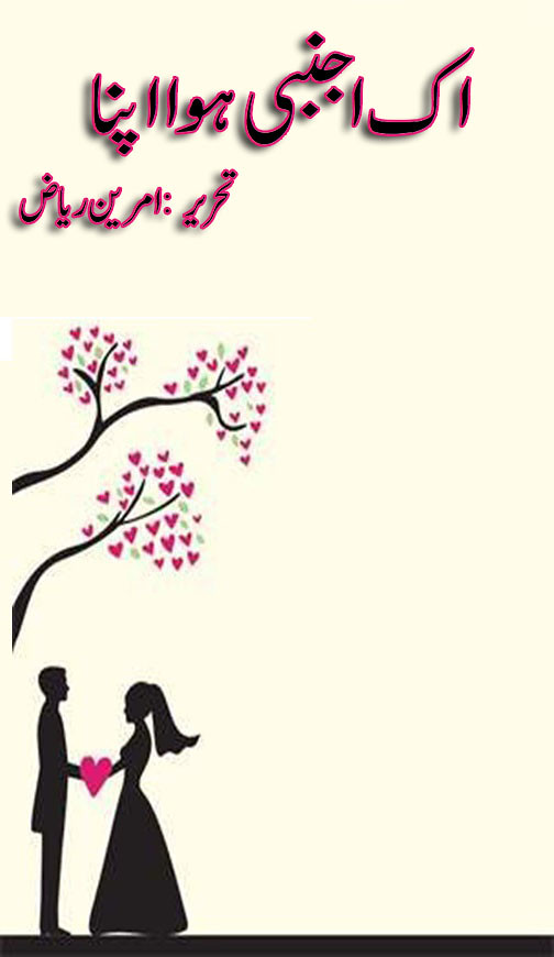 Aik Ajnabi Hua Apna Complete Urdu Novel By Amreen Riaz,Aik Ajnabi Hua Apna is a very nice romantic and also social urdu love story by Amreen Riaz.