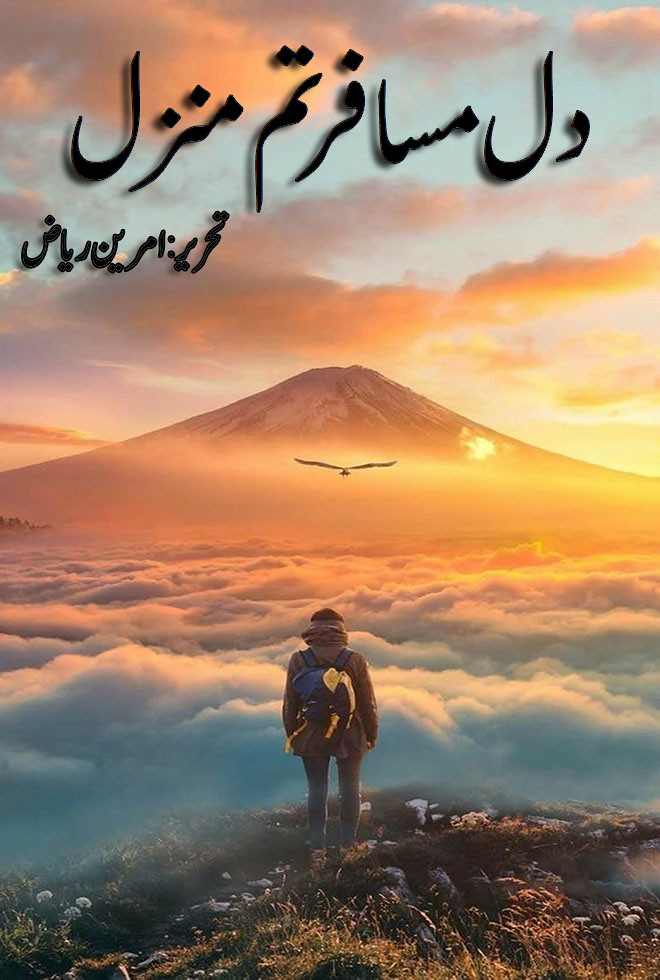 Dil Musafir Tum Manzil Complete Urdu Novel By Amreen Riaz,Dil Musafir Tum Manzil is a very nice romantic and also social urdu love story by Amreen Riaz.