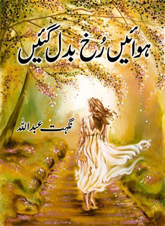 Hawain Rukh Badal Gain Complete Urdu Novel By Nighat Abdullah,مصنفہ  نے ناول ہوائیں رخ بَدَل گئیں میں بہت سارے معاشرتی اور اخلاقی امور بیان کیے ہیں۔ انہوں نے تعلقات کی خوبصورتی کے بارے میں بتایا جس سے لوگوں کو حقیقی خوشی ملتی ہے۔ نگہت عبد اللہ نے برادری کے رویوں میں خود غرضی کا ذکر کیا جو رشتوں سے زیادہ دولت کو ترجیح دیتے ہیں۔ انہوں نے زبردستی لڑکیوں پر فیصلوں کے اطلاق پر تنقید کی۔.