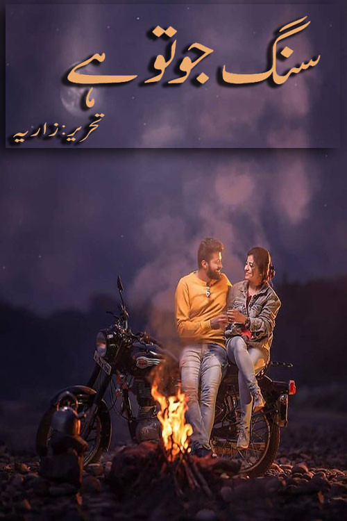 Sang Jo Tu Hai is a very interesting romantic and social urdu love story by Zariya.