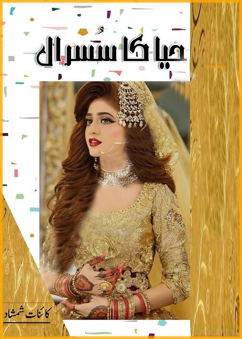 حیا کا سسرال ایک رومانٹک اردو ناول ہے جو کائنات شمشاد نے نوجوان لڑکی کے اپنی شادی سے متعلق خوابوں کے بارے میں لکھا ہے۔.