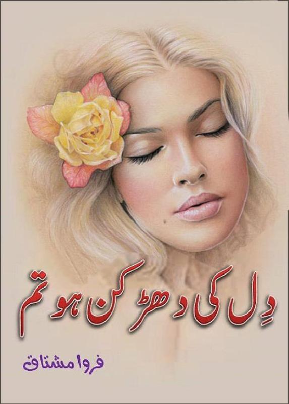 Dil Ki Dharkan Ho Tum Complete Urdu Novel By Farwa Mushtaq,دل کی دھڑکن ہو تم ایک بہترین معاشرتی ، رومانٹک ، اور محب وطن کی کہانی ہے جس میں ایک آرمی افسر کی زندگی کو بیان کیا ہے۔ جس نے نہایت احتیاط اور وفاداری کے ساتھ اپنا فرض نبھایا اور ملک دشمنوں کے خلاف کامیابی حاصل کی۔ فروا مشتاق نے اس کہانی میں بہادری اور حب الوطنی کا سبق دیا ہے۔.