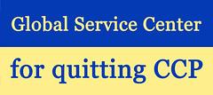 6尺Glbal Service Center for Quitting CCP