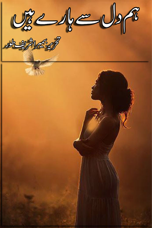 Hum Dil Se Haray Hain Complete Urdu Novel By Sumaira Sharif Toor,زمانے کو چلنے دو چلو ایک ساتھ چلتے ہیں نئی دنیا بسانے کو چلو ایک ساتھ چلتے ہیں ہمیں جیون کا ہر لمحہ تمہارئے نام کرنا ہے یہی وعدہ نبھانے کو چلو ایک ساتھ چلتے ہیں.