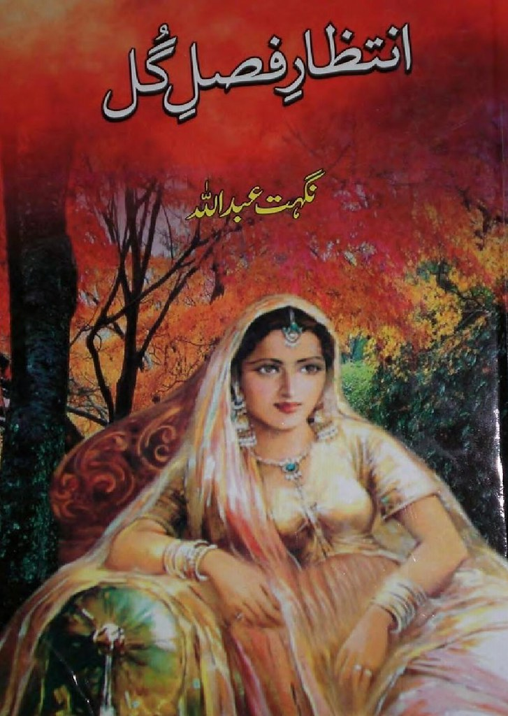 Intezar e Fasl e Gul is a very famous urdu social and romantic love story written by Nighat Abdullah.