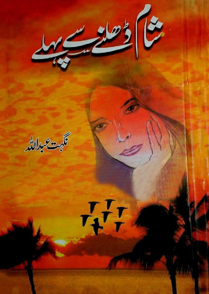 Sham Dhalne Se Pehle is a very famous urdu social and romantic love story written by Nighat Abdullah.
