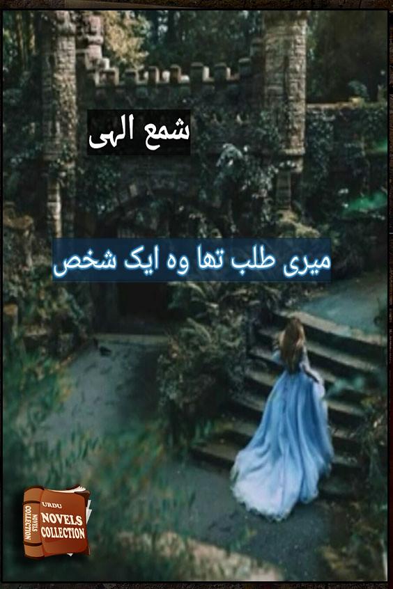 Meri Talab Tha Wo Aik Shakhs is a very famous urdu social and romantic love story written by Shama Ilahi.