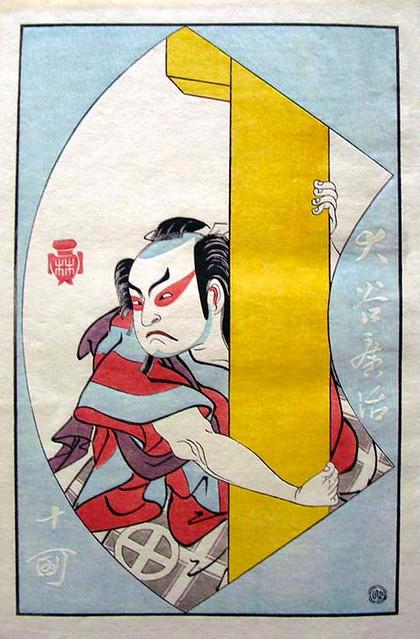 Photo:橋口五葉 : Hashiguchi Goyō (1880-1921), 浮世風俗やまと錦繪 : Ukiyo fūzoku yamato nishikie : Japanese Colour Prints in Ukiyo Style (Tōkyō- Nihon Fūzoku Zue Kankōkai, 1917-1918 By Halloween HJB