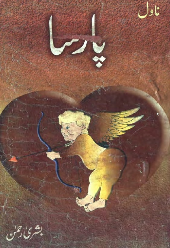 Parsa Complete Urdu Novel By Bushra Rehman,پارسا یا پری ، ایک مسلمان لڑکی ہے جس کا کنبہ اگلے دروازے والے پڑوسیوں اور پرانے دوستوں ، ٹینا ، جوزف اور ان کا بیٹا ڈیوڈ ، جو تمام عقیدتی عیسائی ہیں کے ساتھ اچھے دوست ہیں۔ پری اور ڈیوڈ اچھے دوست ہیں ، اور اکثر ایک دوسرے کے ساتھ گھومتے ہوئے دکھائی دیتے ہیں۔ پری کے والدین اس کی بات پر قائل ہیں کہ وہ اپنے کزن سلمان سے منسلک ہوجائے ، جو ایک خاموش شخص ہے ، سلمان اور پری ایک دوسرے کے بالکل مخالف ہے۔ پری کو سلمان سے کوئی دلچسپی نہیں ہے ، لیکن وہ اسے اپنے والدین کے انتخاب کے طور پر قبول کرتی ہے ، اور اسے احساس ہوتا ہے کہ اسے اپنی ماں کی موت کے بعد اس کی ضرورت ہے۔ لیکن جب پری اور ڈیوڈ محبت میں پڑنا شروع کردیتے ہیں تو معاملات خراب ہونا شروع ہوجاتے ہیں۔ ڈیوڈ نے اس سے اپنی محبت کا اقرار کیا ، اور پارسا کو احساس ہوا کہ وہ بھی اس کے ساتھ جذبات رکھتی ہے۔ پارسا نے پہلے تو اس سے اس کی پیش کش سے انکار کردیا ، لیکن ڈیوڈ اس کے لئے اسلام قبول کرنے پر راضی ہوگیا ، اور جلد ہی پارسا اور نئے مسلمان داؤد شادی کر لیتے ہیں۔ یہاں حتمی کہانی شروع ہوتی ہے ، کیونکہ پارسا اور ڈیوڈ اپنے والدین سے معافی حاصل کرنے کے لئے جدوجہد کرتے ہیں ، اور ان کے مختلف مذہبی پس منظر کے باوجود اپنے لئے زندگی بسر کرنے کی کوشش کرتے ہیں۔