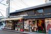 Photo:かぎや餅店-2 By Mio:D