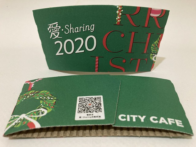 Photo:7-Eleven Taiwan CITY CAFE 愛 Sharing Xmas green sleeve By Majiscup Paper Cup 紙コップ美術館