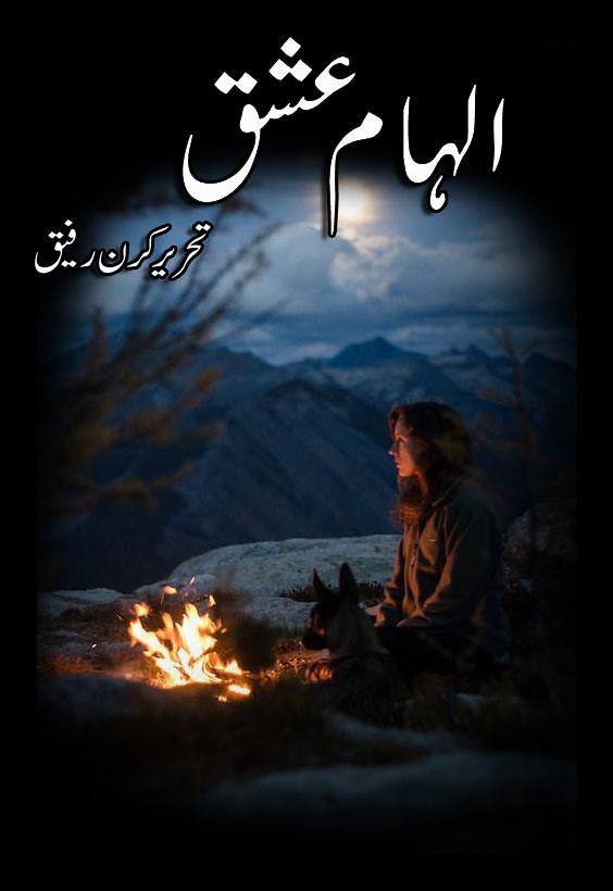Elham ishhq Complete Urdu Novel By Kiran Rafique,ہادیایک چیخ نما آواز نے بیڈ پر سوئے ہوئے دوسرے وجود کو جھنجھوڑ کر اٹھایا تھا۔ خاموشی کو توڑتی اس کی آواز نے مقابل کو اس کے خوف کا پتہ صاف دے دیا تھا۔ حازم شاہ نے جلدی سے کمرے میں موجود لیمپ کو آن کر کے کمرے کو روشن کیا تھا۔ اور عشال شاہ کو دیکھا تھا جو اب گہرے سانس لیتے ہوئے خود کو نارمل کرنے کی ادنی سی کوشش کر رہی تھیں۔ حازم شاہ نے آگے بڑھ کر انہیں اپنے حصار میں لیا تھا۔ حازم شاہ جانتے تھے یقینا آج بھی عشال نے ہادی کے حوالے سے کوئی برا خواب دیکھا ہوگا۔