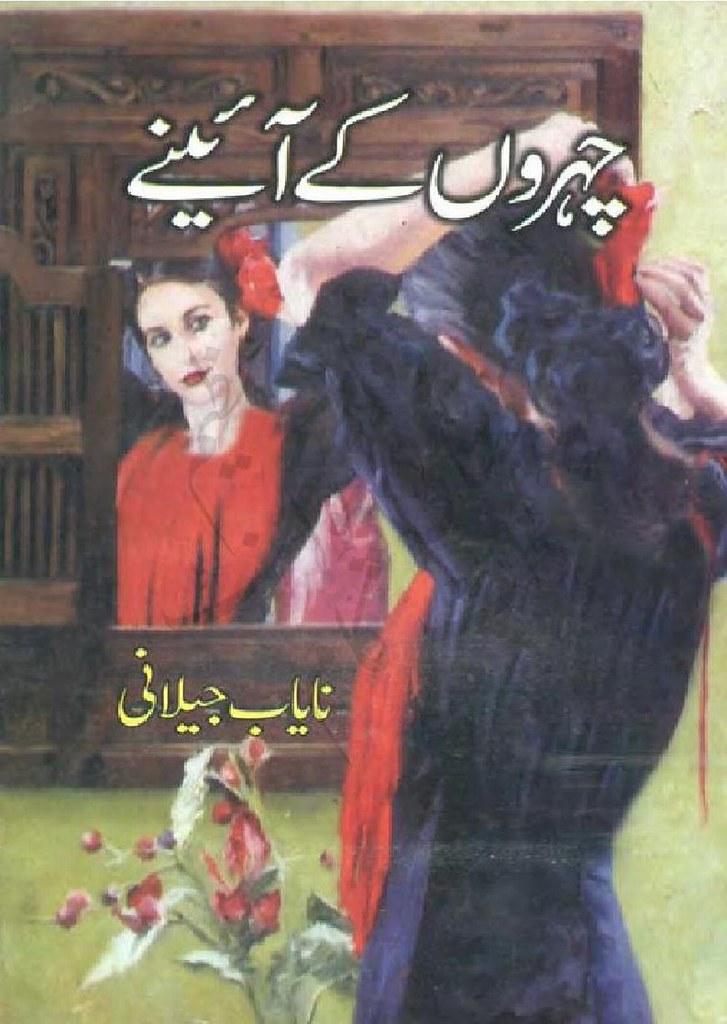 Chehron Ke Aienay Complete Urdu Novel By Nayab Jelani,یہ ایک خوبصورت سماجی ، رومانوی ناول ہے جو لوگوں کی حقیقت کے بارے میں بتاتا ہے۔ مصنف نے کہا کہ ہم لوگوں کے کردار کو ان کے چہروں کے ذریعہ دیکھ سکتے ہیں کیونکہ اس سے اصل چیزوں کی عکاسی ہوتی ہے