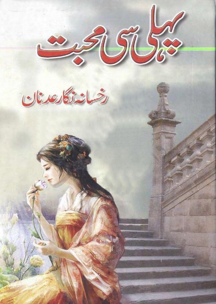 یہ ایک عمدہ سماجی اور رومانوی کہانی ہے جو لڑکیوں کے محبت میں پڑ جانے کے بعد ان کے جذبات کو بیان کرتی ہے۔ مصنفہ نے کچھ مشکلات کا تذکرہ کیا جو عشق و محبت کا ایک حصہ ہیں۔