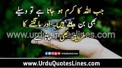 Best Urdu Quotes Lines