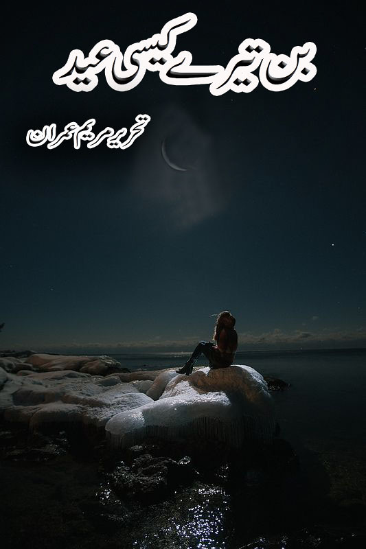 Bin Tere kaisi Eid is a very interesting urdu love and romantic social story written by Maryam Imran.