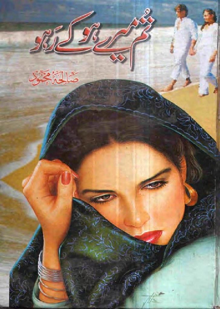 تم میری ہوکے رہو ناول صالحہ محمود کی ایک اور سماجی اور رومانوی کہانی ہے۔ اس کہانی کو پہلے ماہانہ ڈائجسٹ میں شائع کیا گیا تھا۔ اور قارئین کی جانب سے کافی داد ملی۔ مصنفہ نے اس ناول میں ہمارے معاشرے کے خاندانی امور پر تبادلہ خیال کیا۔