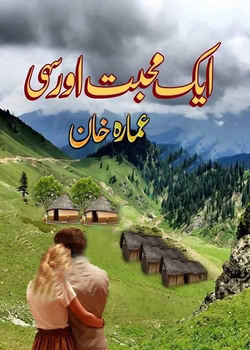 Aik Mohabbat Aur Sahi Complete By Ammarah Khan,Aik Mohabbat Aur Sahi ایک اردو رومانوی ناول ہے جسے عمارہ خان نے عید کے خوشگوار موقع پر لکھا ہے