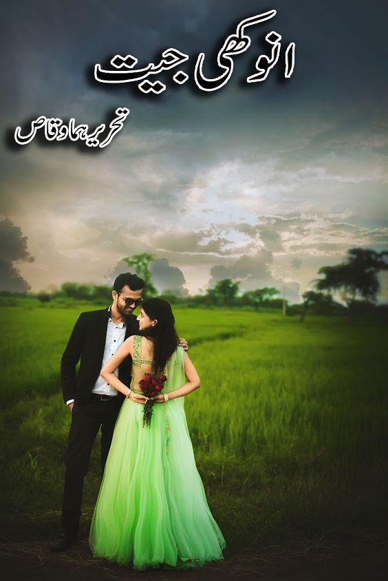 Anokhi Jeet is a Love story of a couple, Anokhi Jeet is a very interesting urdu novel written by Huma Waqas.