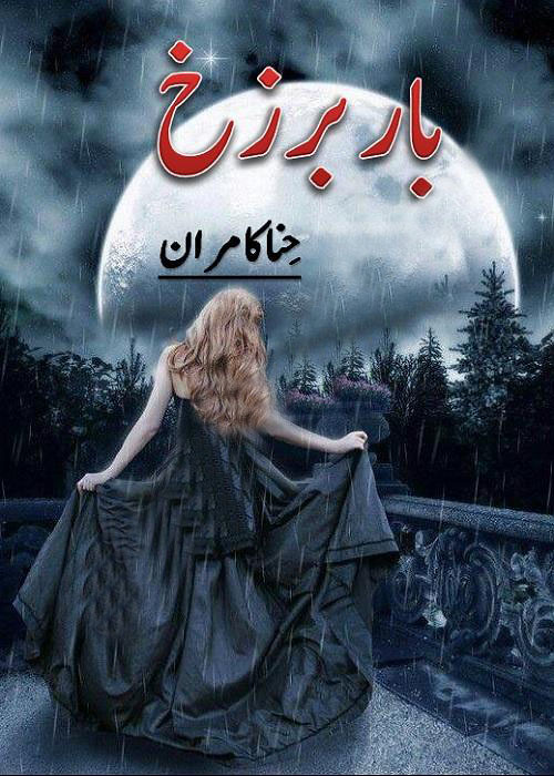 Bar Barzakh is a romantic and thrilling Urdu novel about drug dealing and human trafficking written by Hina Kamran.