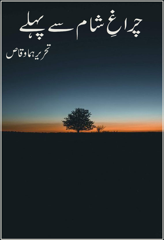 Chiragh e Sham Se Pehlay is a romantic, social and family Urdu novel by Huma Waqas. In Chiragh e Sham Se Pehlay Huma Waqas beautifuly describe the reality of life.