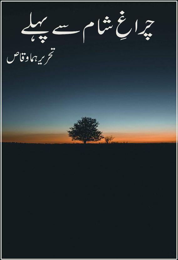 Chiragh e Sham Se Pehlay urdu novel By Huma Waqas,Chiragh e Sham Se Pehlay is a romantic, social and family Urdu novel by Huma Waqas. In Chiragh e Sham Se Pehlay Huma Waqas beautifuly describe the reality of life.