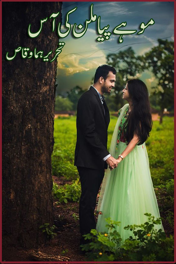 Mohay Piya Milan Ki Aas urdu novel By Huma Waqas,Mohay Piya Milan Ki Aas is a story of a beautiful couple starting from the forest Written by Huma Waqas. romantic, Mohay Piya Milan Ki Aas is a Romantic, Thriller and suspance based urdu novel.