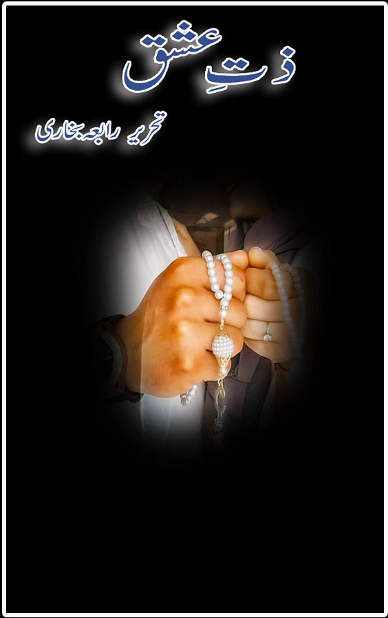 Zaat E Ishq urdu novel By Rabia Bukhari,Zaat E Ishq is a very famous urdu novel by Rabia Bukhari. In Zaat E Ishq is a romatic, Social love stoy about a cute couple.