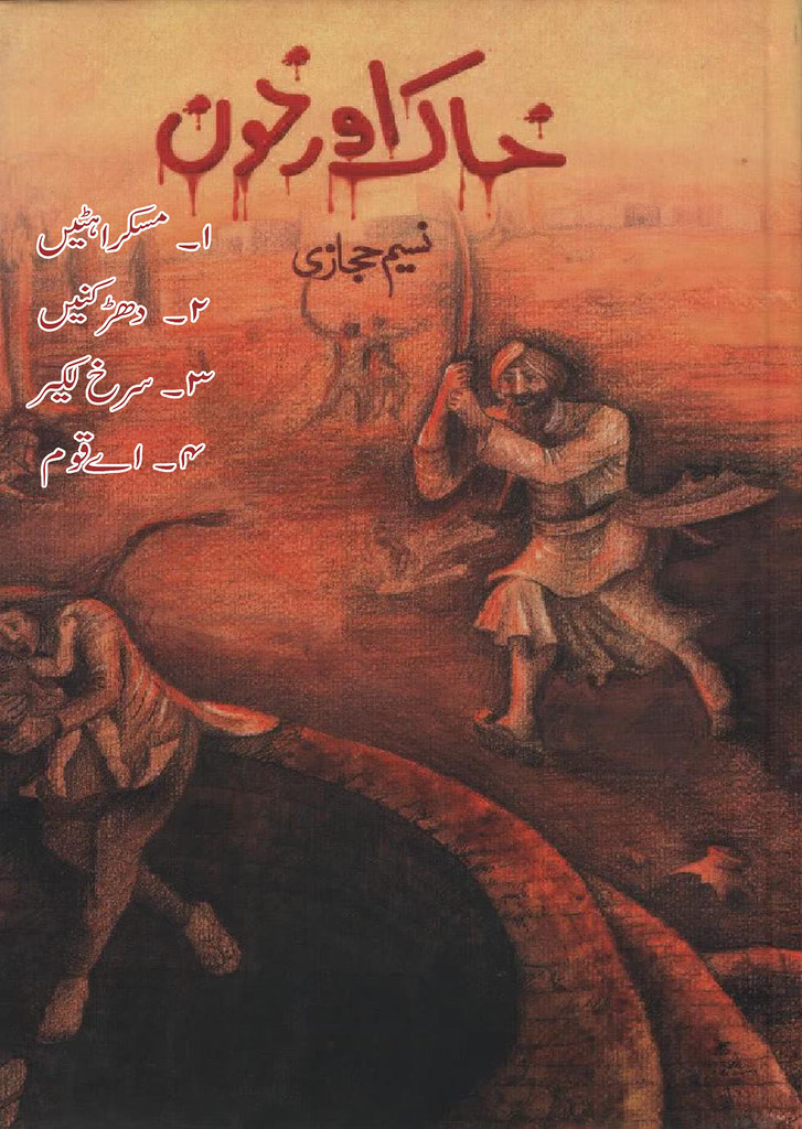 Khaak Aur Khoon urdu novel By Naseem Hijazi,Khak aur Khoon is a historical novel by Nasīm Ḥijāzī that depicts the penances of Muslims of the Indian sub-continent during the partition time in 1947.