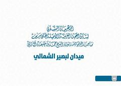 تفاصيل.. برنامج مهرجان الأمير الوالد 2021 أشواط ميدان لبصير