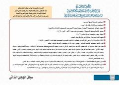 تفاصيل.. برنامج مهرجان الأمير الوالد 2021 أشواط سباق الهجن التراثي