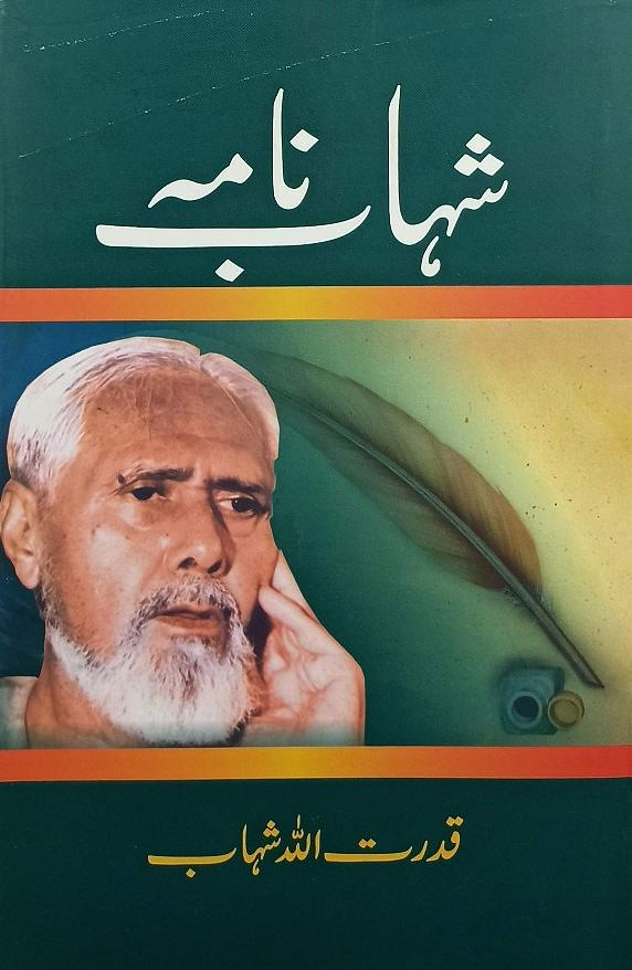 ShahabNama ia an autobiography by Pakistani writer and diplomat Qudrat Ullah Shahab. Qudrat Ullah Shahab is an eyewitness to the history of the Muslim subcontinent independence movement, and the establishment of Pakistan.