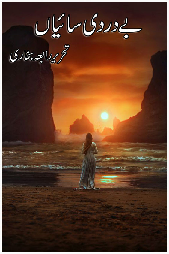Bedardi Saiyaan urdu novel By Rabia Bukhari,Bedardi Saiyaan is a romantic and social love story about a couple written by Rabia Bukhari.