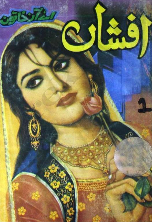 Afshan Part 1 urdu novel By A R Khatoon,Afshan Part 1 is a romantic and social love story about a couple written by A R Khatoon.