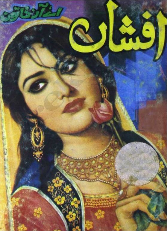Afshan Part 2 urdu novel By A R Khatoon,Afshan By AR Khatoon is a novel was presented in the form of a drama by Pakistan Television Center Karachi in the late 1970s. The novel was very popular on this occasion. And the deteriorating situation of moral values ​​is clear.