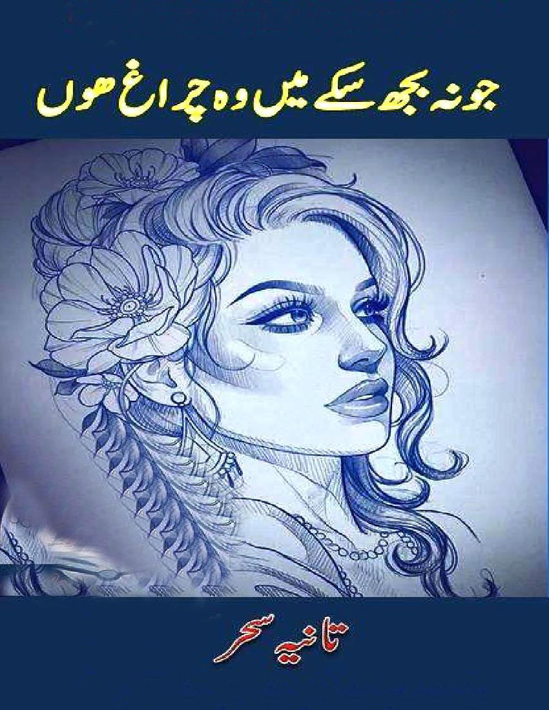 Jo Na Bujh Saky Woh Charagh Hoon urdu novel By Tania Sehar,Jo Na Bujh Saky Woh Charagh Hoon is also a romantic and social love story by Tania Sehar. Jo Na Bujh Saky Woh Charagh Hoon Season 1 is completed and Jo Na Bujh Saky Woh Charagh Hoon Season 2 will come soon.