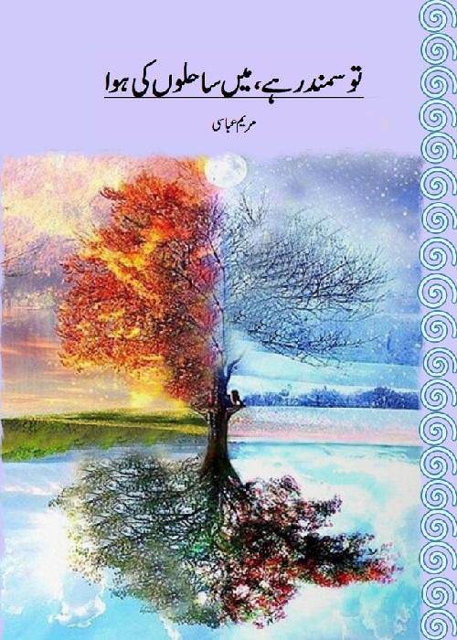 Tou Samander Hai Mein Sahilo Ki Hawa is a romantic Urdu novel written by Maryam Abbasi about a couple of opposite nature who are unwillingly tied in marriage wedding knot.