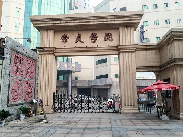 151130 Chenjinglun High School-03.jpg