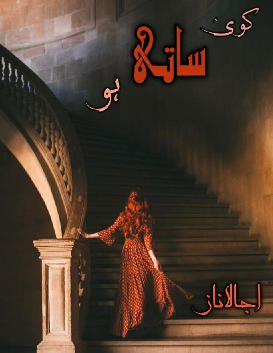 Koi Sath Ho is a full of Suspense, Thrill and romantic social urdu novel by Ujala Naz.